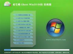 老毛桃Ghost Win10 64位 正式装机版 2016年07月