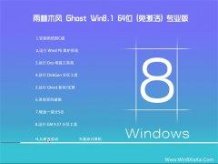 ����ľ��Ghost_Win8.1_64λ(�⼤