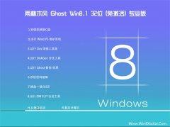 ����ľ��Ghost_Win8.1_32λ(�⼤