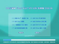999宝藏网Ghost Win7(64位)装机版 2016.08(永久激活)