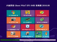 大地系统Ghost Win7(64位)装机版 2016.08(自动激活)