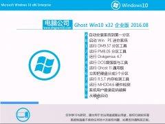 电脑公司 Ghost Win10 32位 企业版 2016.08(永久激活)