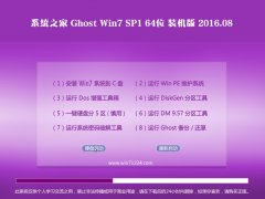 系统之家Ghost Win7(64位)装机版 2016.08(免激活)