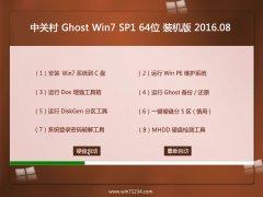 中关村Ghost Win7(64位)装机版 2016.08(永久激活)