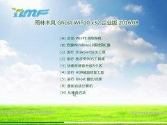 雨林木风 Ghost Win10 32位 企业版 2016.08((永久激活