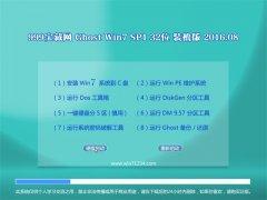 999宝藏网Ghost Win7(32位)装机版 2016.08(无需激活)