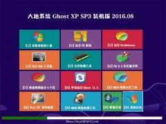 大地系统 GHOST XP SP3 装机版 V2016.08