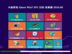 大地系统Ghost Win7(32位)装机版 2016.08(自动激活)