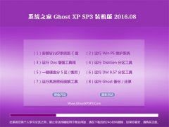 系统之家 GHOST XP SP3 装机版 V2016.08