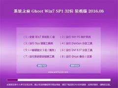 系统之家Ghost Win7(32位)装机版 2016.08(免激活)