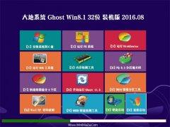 大地系统GHOST WIN8.1 32位 装机版 2016.08(永久激活)