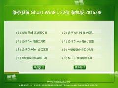 绿茶系统GHOST WIN8.1 32位 装机版 2016.08(永久激活)