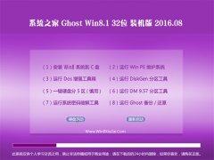 系统之家GHOST WIN8.1 32位 装机版 2016.08(永久激活)