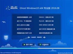 深度技术Ghost Win10 64位 专业版 2016.08(永久激活)