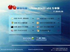 番茄花园Ghost Win10 64位 专业版 2016.08(自动免激)