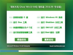 雨林木风 Ghost Win10 64位 装机版 V2016.09(永久激活