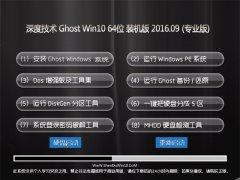 深度技术 Ghost Win10 64位 装机版 V2016.09(自动激活