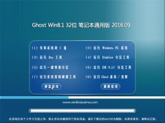 Ghost Win8.1 32位 笔记本通用版 V2016.09(永久激活)