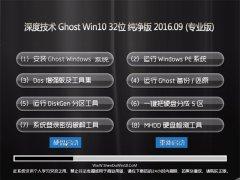 ��ȼ��� Ghost Win10 32λ ������ V2016.09(�Զ�����