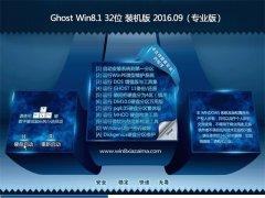 GHOST Win8.1 32λ װ��� V2016