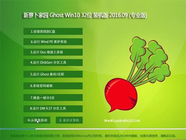 萝卜家园 Ghost Win10 32位 装机版 v2016.09