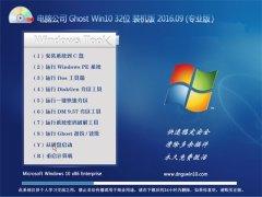 电脑公司 Ghost Win10 32位 极速装机版 2016年09月