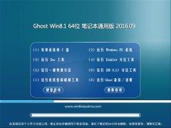 笔记本通用Ghost Win8.1 64位 大师装机版 2016年09月