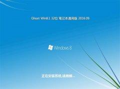 笔记本通用Ghost Win8.1 32位 可靠装机版 2016年09月