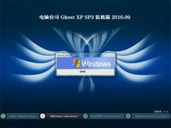 电脑公司 GHOST XP SP3 完美装机版 2016年09月