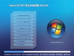 笔记本通用GHOST XP SP3 万能装机版 2016年09月