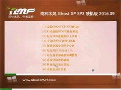 雨林木风 GHOST XP SP3 安全稳定装机版 2016年09月