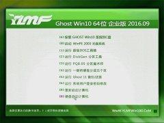 雨林木风 Ghost Win10 64位 企业版 2016.09(永久激活)