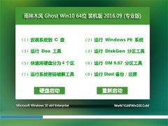 雨林木风 Ghost Win10 64位 完美装机版 2016年09月(