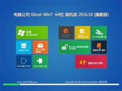 电脑公司GHOST WIN7 64位 装机版 2016.10(无需激活)