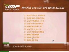 雨林木风GHOST XP SP3 装机版 V2016.10(无需激活)