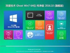 深度技术GHOST WIN7 64位 纯净版 V2016.10(免激活)