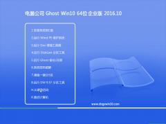 电脑公司Ghost Win10 64位万能企业版2016.10(永久激活)