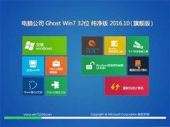 电脑公司GHOST WIN7 32位 纯净版 V2016.10(永久激活)