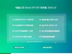 电脑公司 GHOST XP SP3 纯净版 2016.10(无需激活)