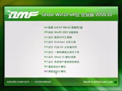 雨林木风Ghost Win10 64位官方企业版2016.10(免激活)