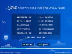 深度技术Ghost Win8.1X32位装机版 2016.10(永久激活)