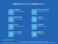 番茄花园 GHOST XP SP3 纯净版 2016.10(自动激活)