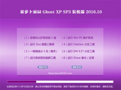 新萝卜家园 GHOST XP SP3 纯净版 2016.10(免激活)
