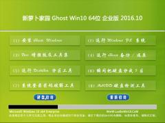新萝卜家园Ghost Win10 64位安全企业版2016.10(无需激