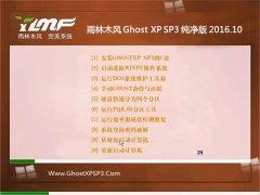 雨林木风 GHOST XP SP3 纯净版 2016.10(无需激活)
