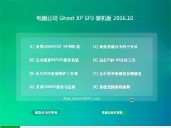 电脑公司GHOST XP SP3 装机版 V2016.10(免激活)