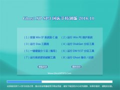 小白系统GHOST XP SP3 V2016国庆版