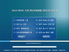 Ghost Win8.1X32位笔记本通用版 2016.10(自动激活)