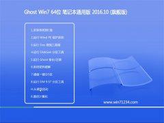 GHOST WIN7 64位 笔记本通用版 2016.10(永久激活)