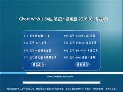 Ghost Win8.1X64位笔记本通用版 2016.10(无需激活)